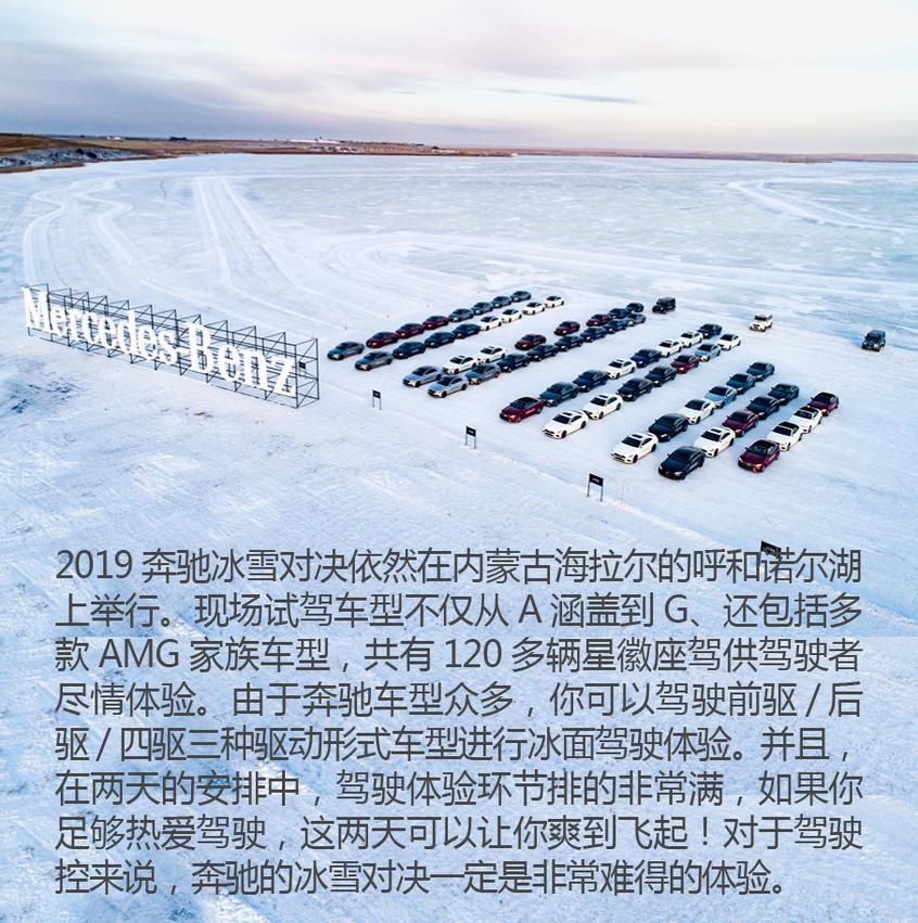 2019奔驰冰雪对决