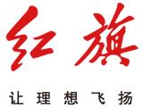 成都新元素兴业汽车服务有限公司(红旗)