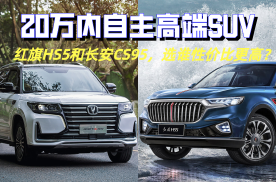 20万内自主高端SUV,红旗HS5和长安CS95,选谁性?