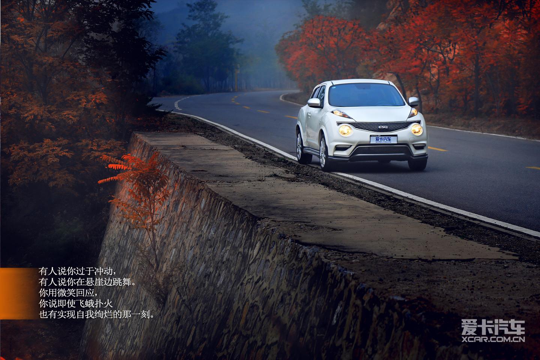Xview视觉系列第十四期 与ESQ找回自由6/26_爱卡汽车网