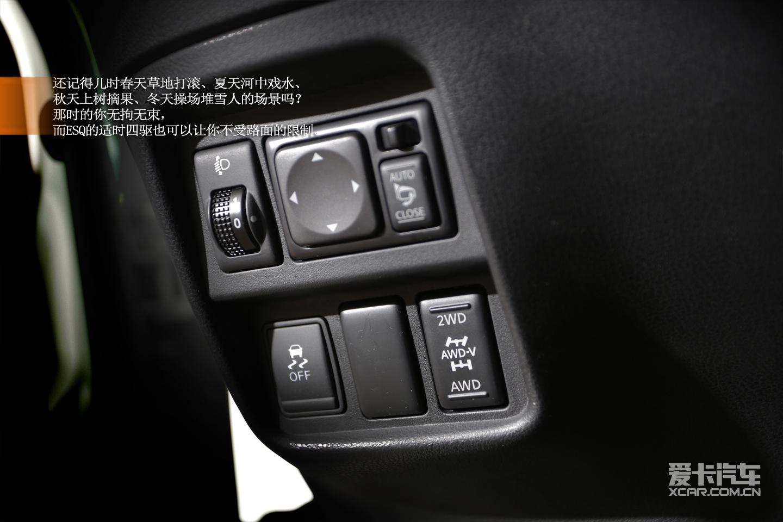 Xview视觉系列第十四期 与ESQ找回自由18/26_爱卡汽车网