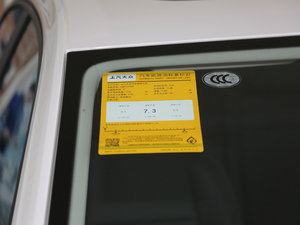 2018款1.5L 自动舒适版 工信部油耗标示