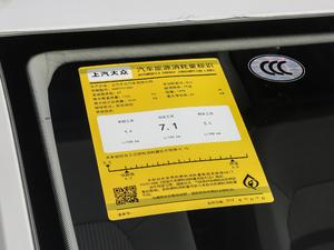 2019款1.5L 自动风尚版 工信部油耗标示