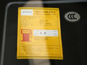 2017款230TSI DSG舒适版 工信部油耗标示