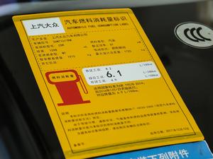 2017款1.6L 手动舒适版 工信部油耗标示