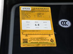 2018款280TSI DSG豪华版 工信部油耗标示