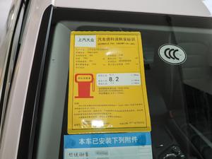 2018款380TSI 四驱尊崇旗舰版 工信部油耗标示