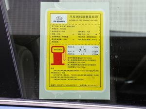 2017款2.5i 豪华特装版 工信部油耗标示