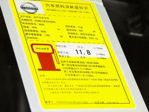 2017款3.8T 旗舰版 工信部油耗标示
