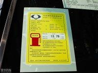 其它主席工信部油耗标示