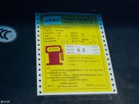 其它朗动工信部油耗标示