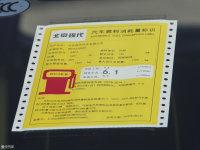 其它ENCINO 昂希诺工信部油耗标示