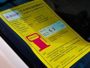 2016款1.6XV CVT智尊版 工信部油耗标示