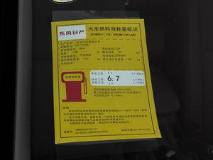 2016款1.8XV CVT智尊版 工信部油耗标示