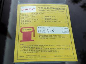 2016款1.6XV CVT智享版 工信部油耗标示
