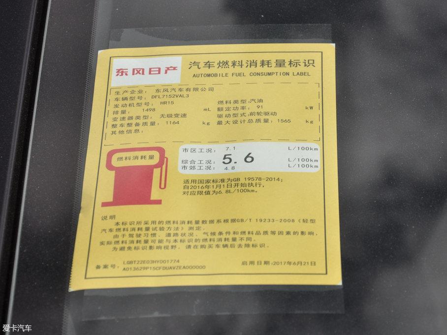 2017款劲客1.5L XV TOP CVT智领版