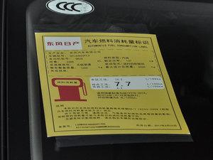 2017款2.5L CVT四驱至尊版  工信部油耗标示