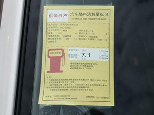 2017款2.0L CVT两驱舒适版  工信部油耗标示