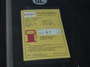 2018款1.6XL 手动豪华版 工信部油耗标示