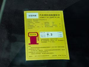 2017款尚酷版 1.5T 手动尊享型 工信部油耗标示