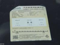 其它长安CS75工信部油耗标示
