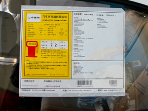 2010款1.6L 手动魅动版 工信部油耗标示