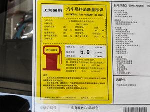 2013款1.2L EMT理想版 工信部油耗标示