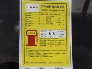 2015款经典版 1.5L 手动SE 工信部油耗标示