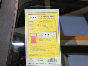 2017款1.4T DCG先锋天窗版 工信部油耗标示