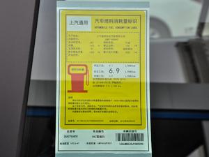2018款1.4T 自动精英型 工信部油耗标示