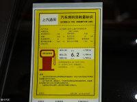 其它科鲁兹两厢工信部油耗标示