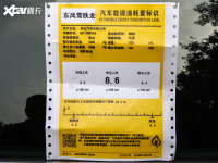其它雪鐵龍C6工信部油耗標示