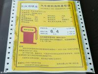 其它雪铁龙C3-XR工信部油耗标示