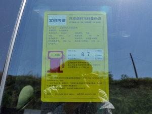 2017款E 320L 4MATIC 工信部油耗标示