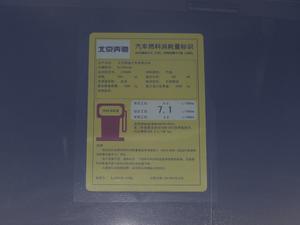 2018款改款 E 300 L 豪华型 工信部油耗标示