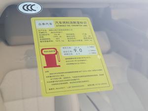 2018款2.0T 自动尊享智联型 7座 工信部油耗标示