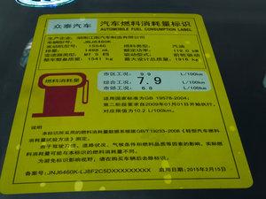 2016款运动版 1.5T 手动豪华型 工信部油耗标示