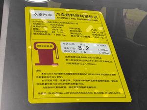 2016款运动版 2.0T 手动尊贵型 工信部油耗标示