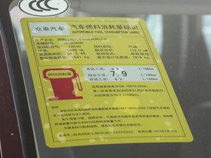2018款1.5T 手动豪华贺岁版 工信部油耗标示
