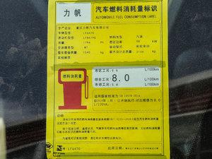 2017款1.8L 手动舒适型 工信部油耗标示