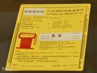其它沃尔沃S40工信部油耗标示