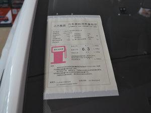 2017款1.5L 自动豪华版 工信部油耗标示