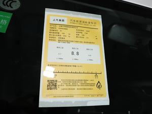 2019款20T 自动Ali智联网铂金版 工信部油耗标示