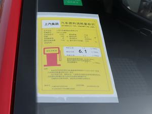 2018款1.5L 手动风尚版 工信部油耗标示