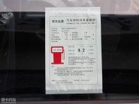 其它名爵7工信部油耗标示