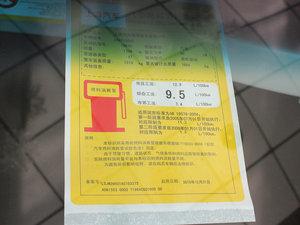 2011款1.8L 自动精英版 工信部油耗标示