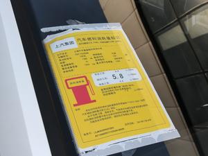 2017款20T 自动精英智联版 工信部油耗标示