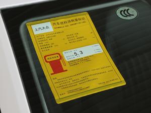 2018款230TSI 自动舒适版 工信部油耗标示