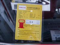 其它福瑞迪工信部油耗标示