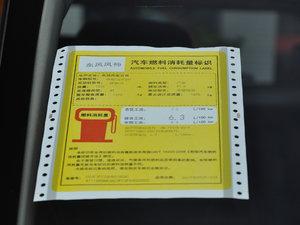 2017款1.6L 手动潮悦型 工信部油耗标示